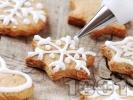 Рецепта Домашни сладки с канела и глазура от белтък и пудра захар